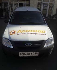 доминар доставка